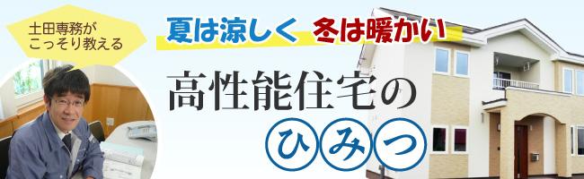 土田専務の高性能住宅の秘密