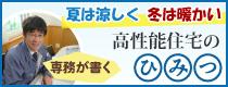 土田専務が書く、高性能住宅の秘密