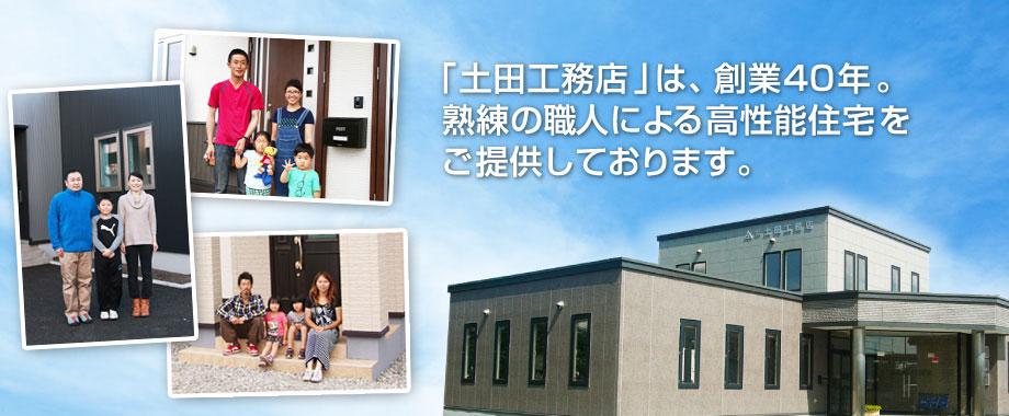 土田工務店